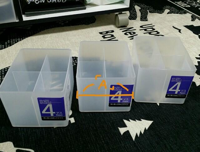セリアの収納プラスチックケース