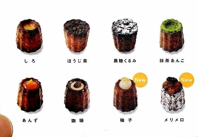 日本のカヌレ季節の限定メニュー