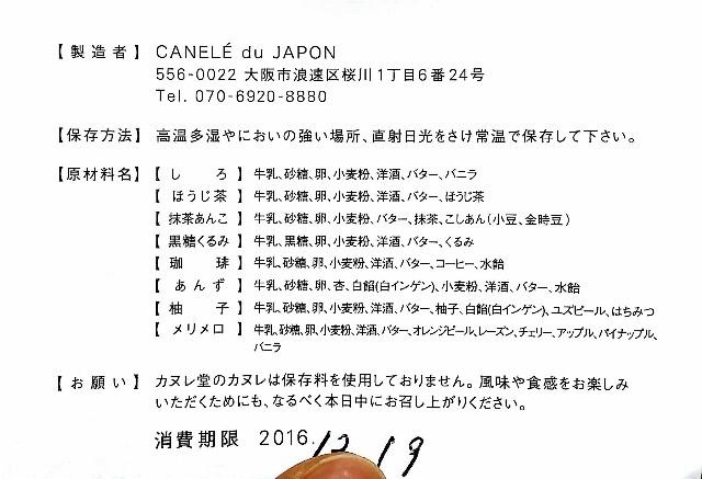 カヌレ堂のカヌレの種類表