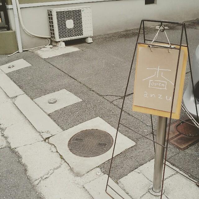 杏anzuの看板
