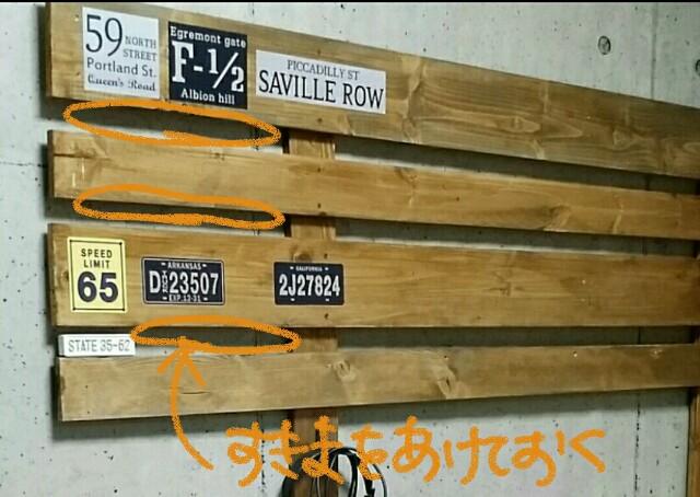 板張り壁を作る板の貼り方