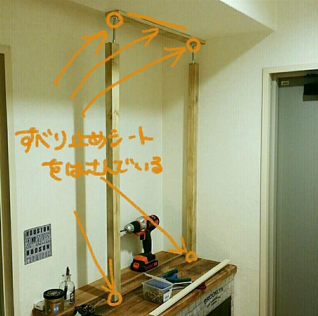賃貸で突っ張り柱を作るDIY方法