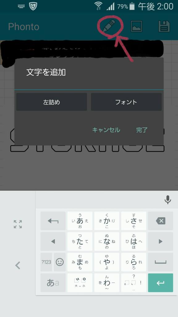 写真文字入れアプリを使う方法