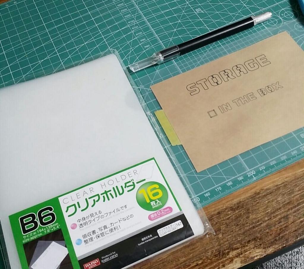 100均DIYで自作のステンシルシートを作る方法