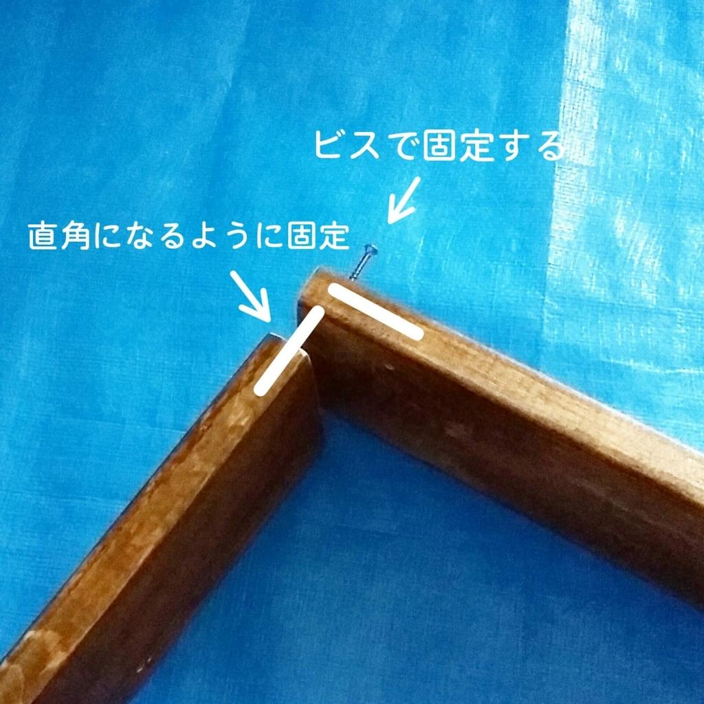 DIYで作る木枠のビス固定の方法