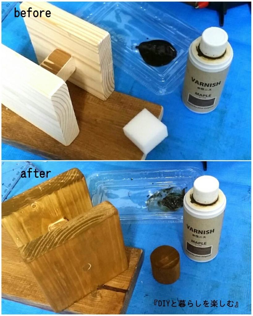 すセリアの水性ニスの色味と塗装後と塗装前