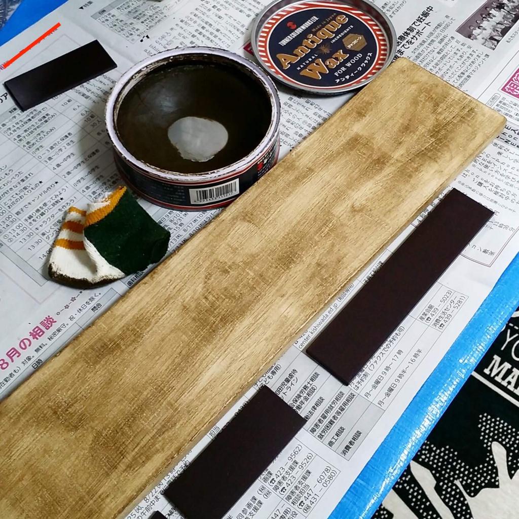 アンティークワックスで塗装した100均のむ木材