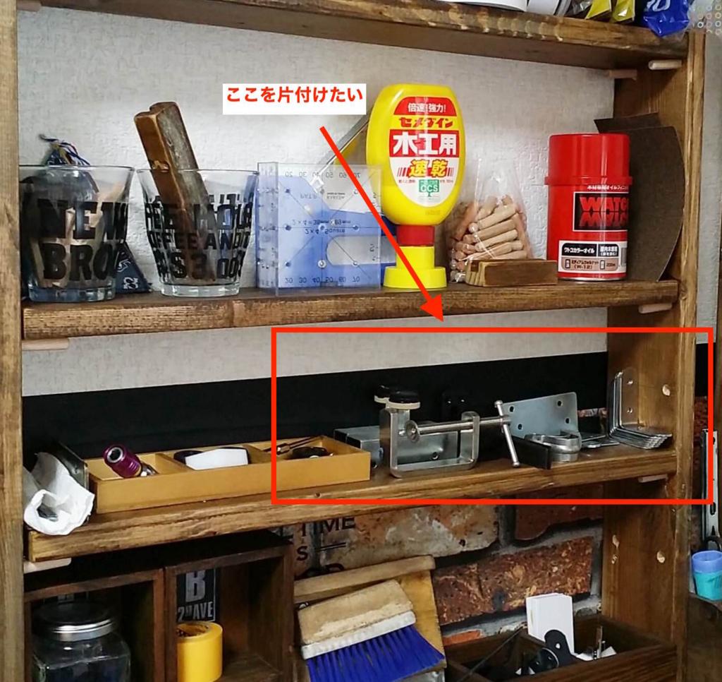 DIY工具の収納棚