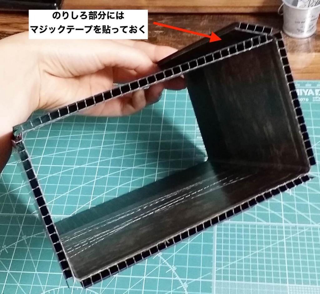 VRゴーグルの箱の作り方