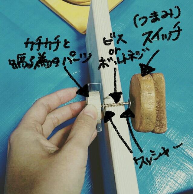 手作りままごとキッチンのカチカチスイッチのDIY方法