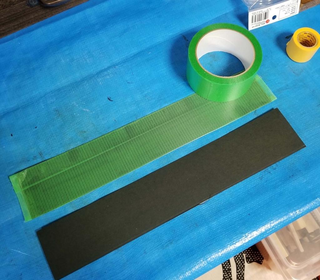 養生テープと厚紙
