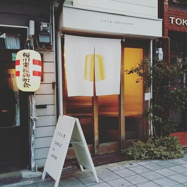 大阪グルメで人気のカヌレ堂の外観