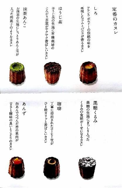 大阪のスイーツグルメ『カヌレ堂』の種類