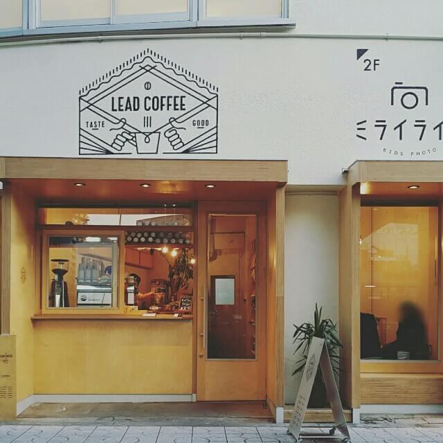 桜川にある大阪のカフェ「LEED COFFEE」リードコーヒー