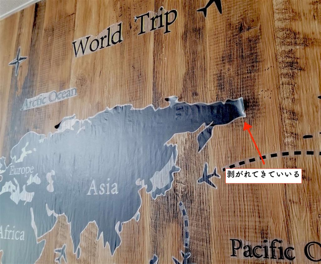 ニトリの世界地図ウォールステッカーと壁紙