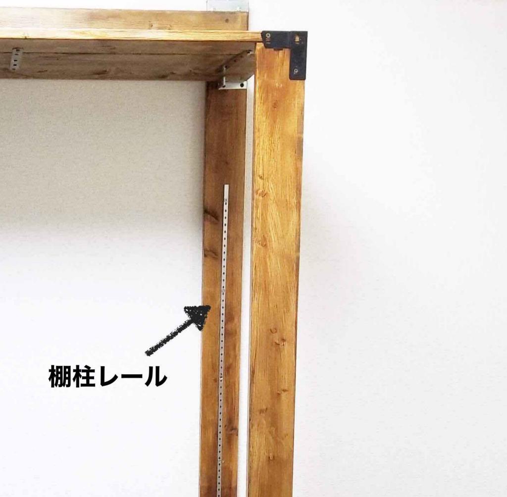 棚柱を固定