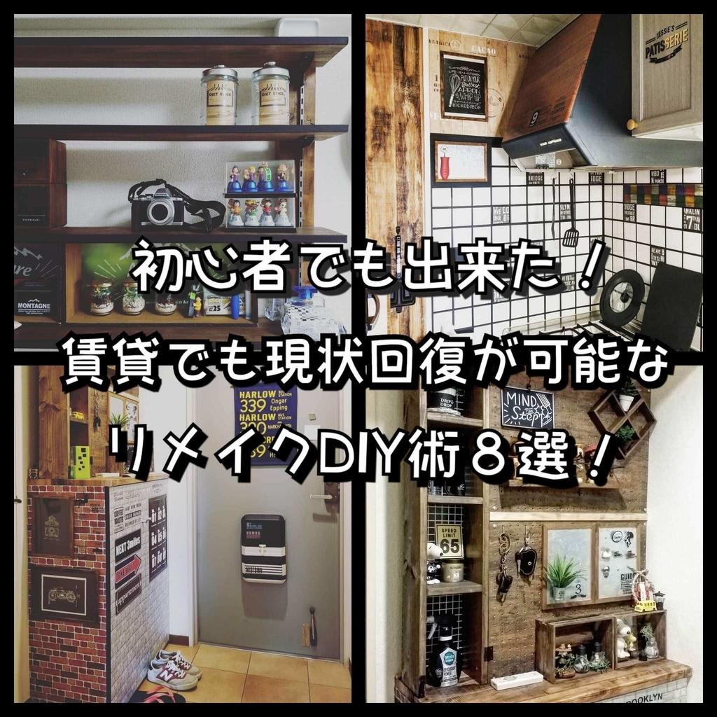 賃貸DIYブログのアイキャッチ画像
