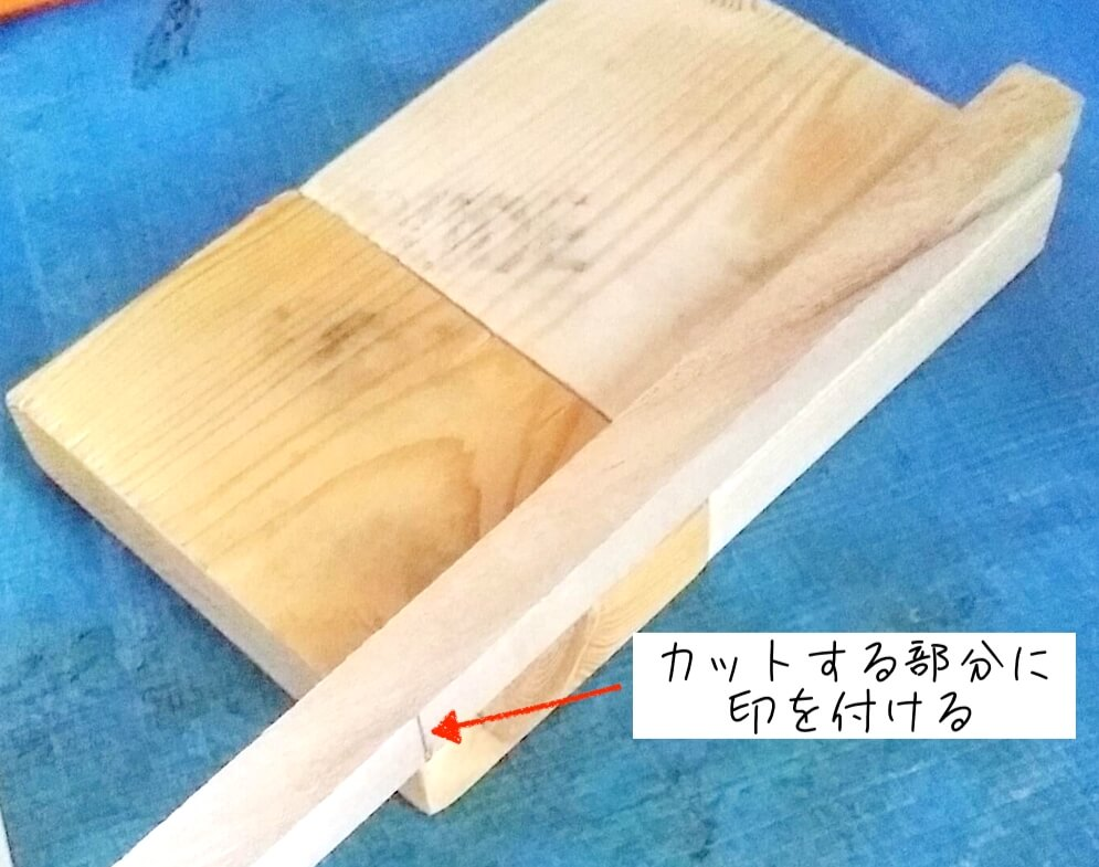 木の棒と木材を貼り合わせる