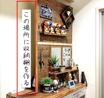 玄関の有孔ボードの横に収納棚を作る