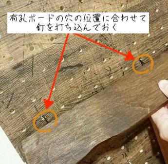 有孔ボードの穴の位置に合わせて釘を打つ