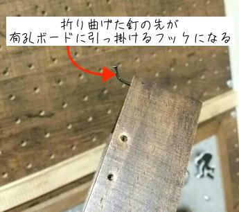 折り曲げた釘の先が有孔ボードのフックになる