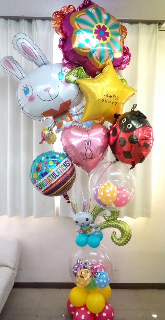 f:id:mai-balloon:20170908191111j:plain