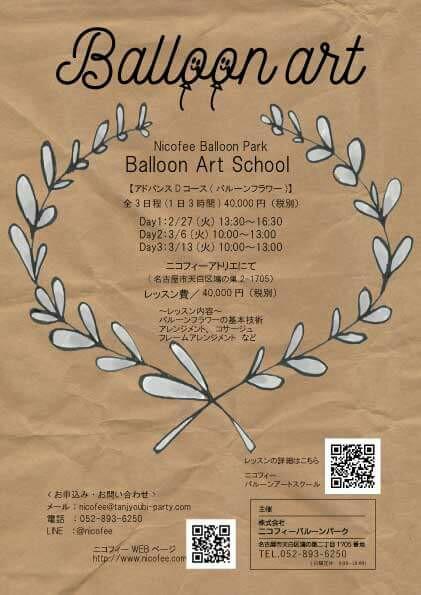 f:id:mai-balloon:20180204110947j:image