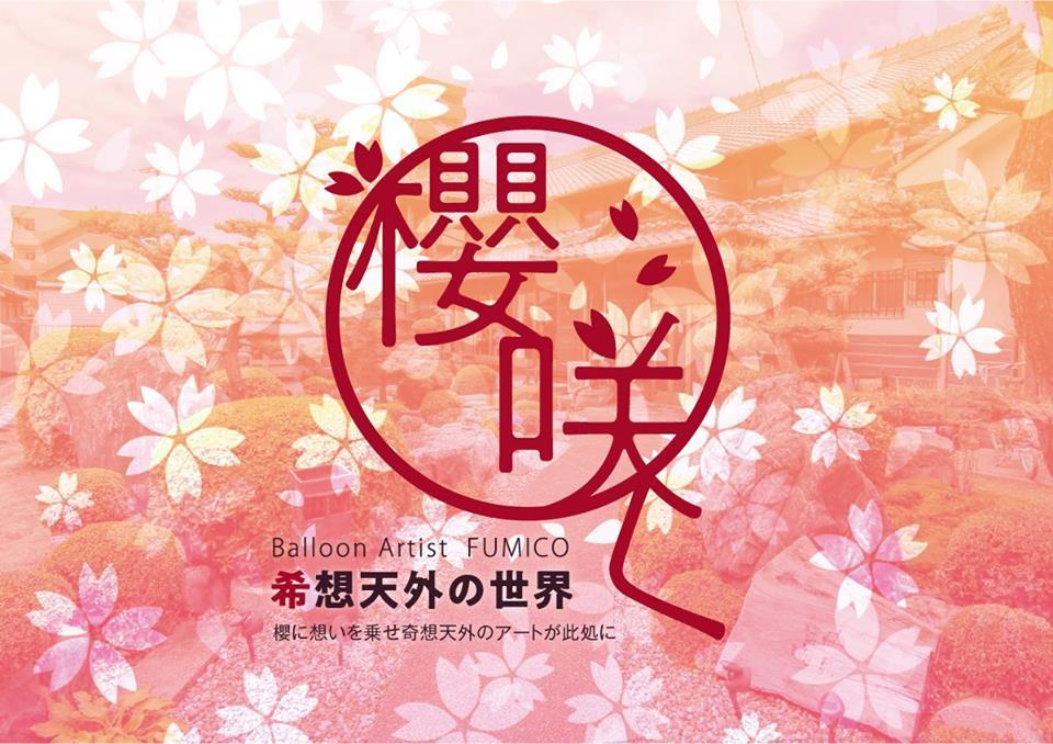 バルーンアート桜