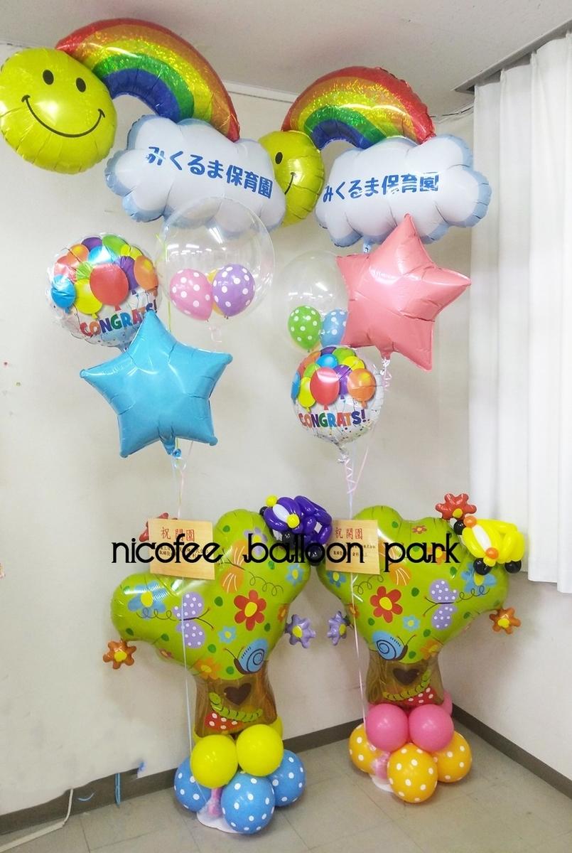 f:id:mai-balloon:20190402144234j:plain