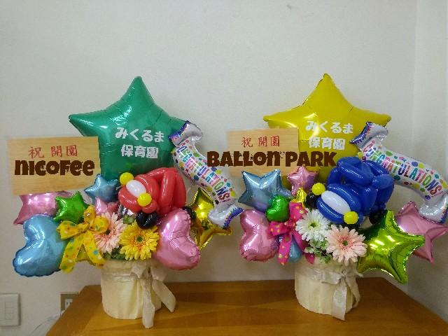 f:id:mai-balloon:20190402144338j:plain