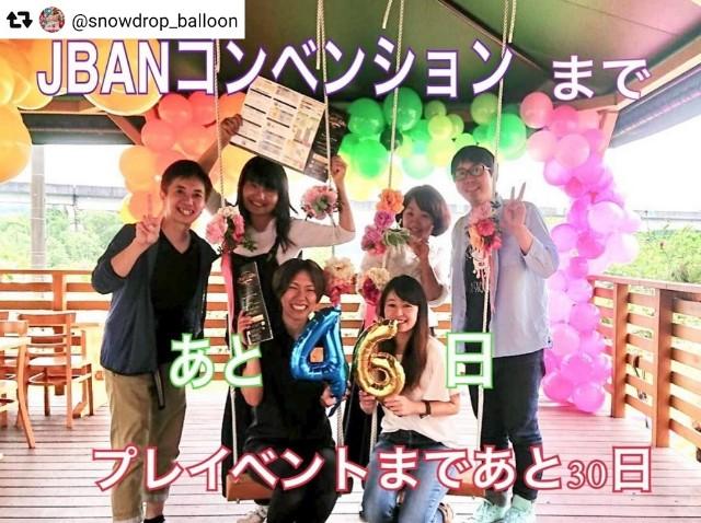 f:id:mai-balloon:20190709193626j:image