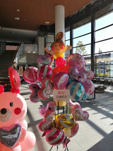 f:id:mai-balloon:20191120154226j:image