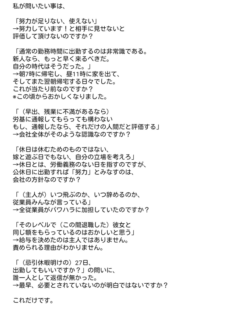 f:id:mai-nishigaki-0114:20170310223850j:plain