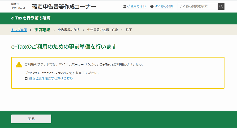 e-TaxはInternet Explorerで