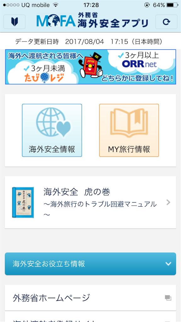 f:id:mai_tsumu:20170806173259p:image