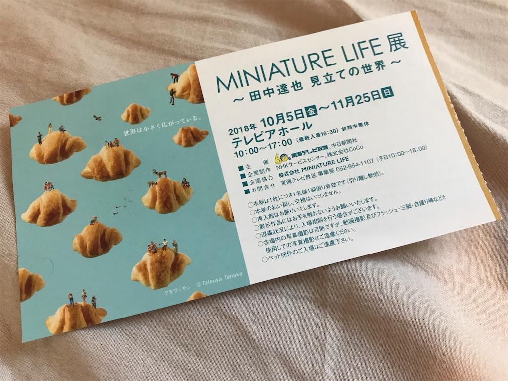 f:id:mai_yamada:20181008113438j:image