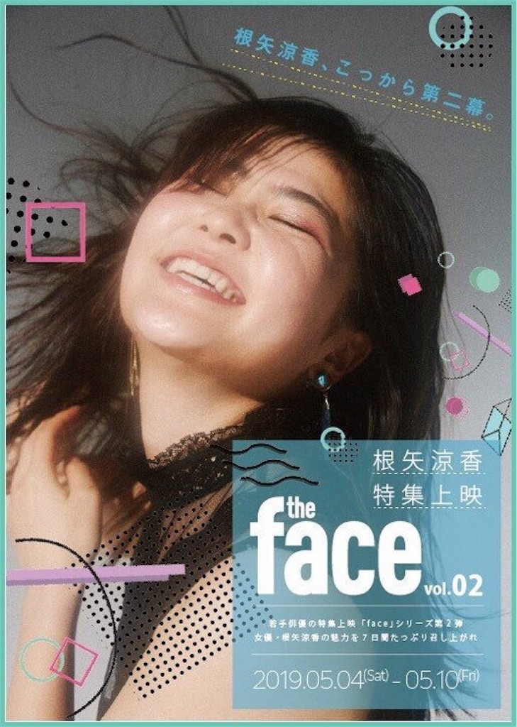 f:id:mai_yamada:20190623123001j:image