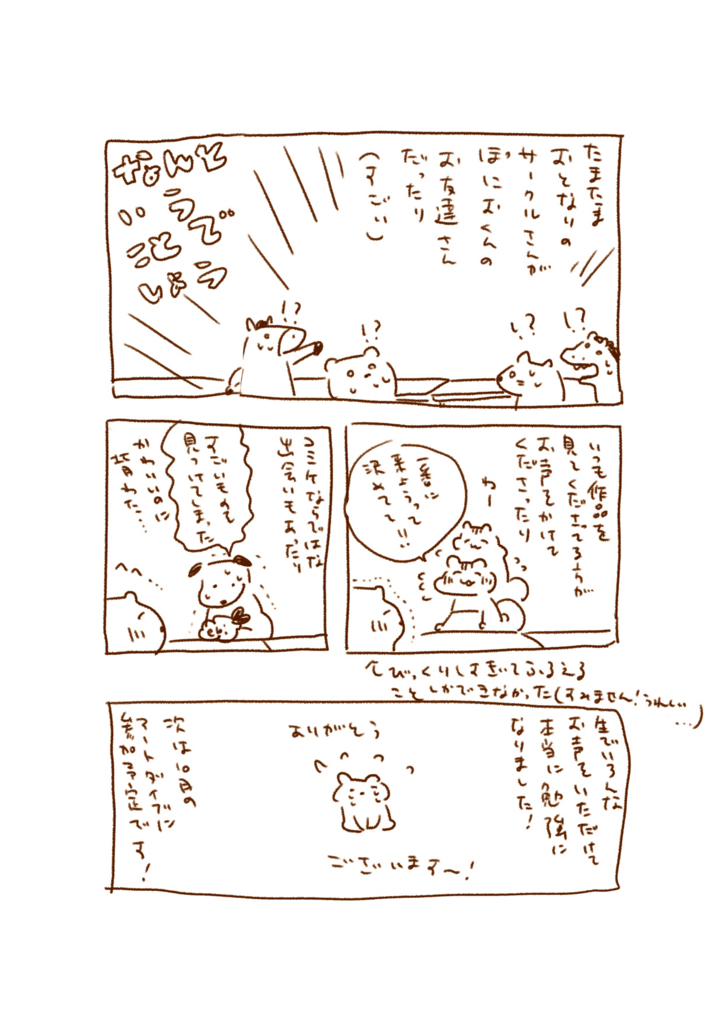 f:id:maicca7:20160901183245j:plain