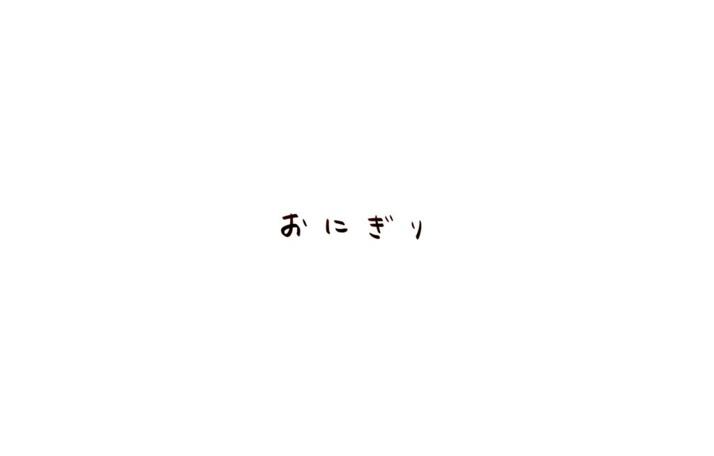 f:id:maicca7:20161009213233p:plain