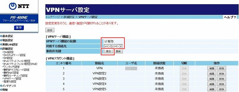 vpn-setting_router4
