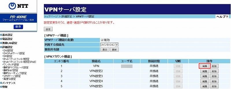 vpn-setting_router5