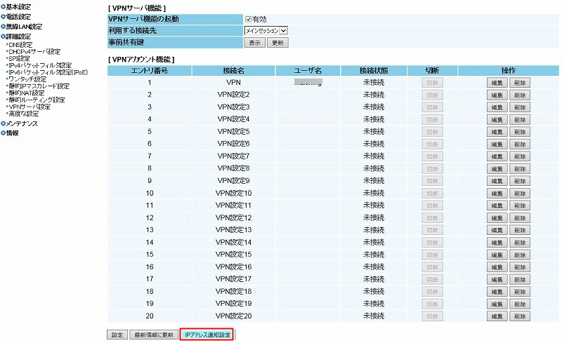 ip-address-automatic-transmission_router