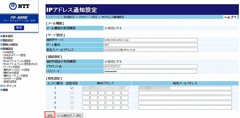 ip-address-automatic-transmission_router2