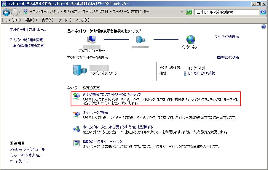 network-setup_pc1