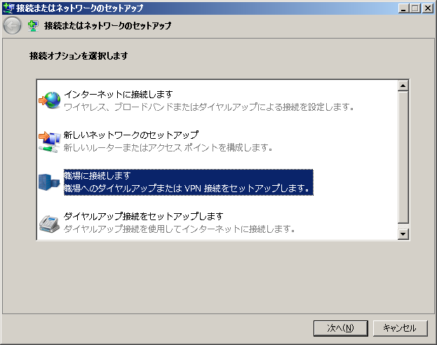 network-setup_pc2