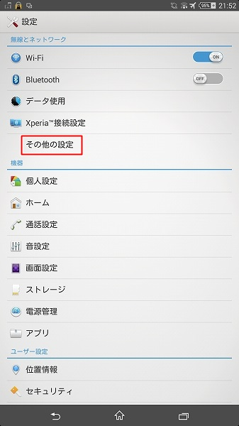 vpn-setting_mobile1