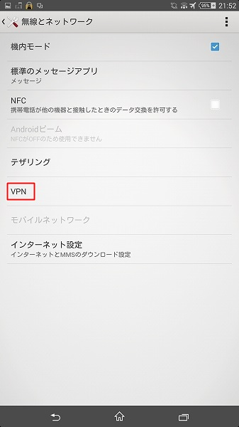 vpn-setting_mobile2