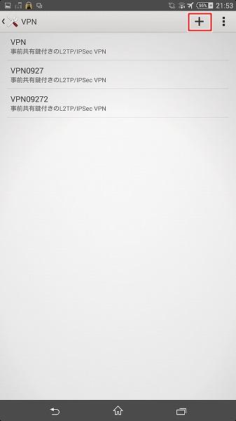 vpn-setting_mobile3