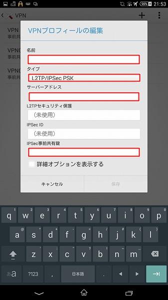 vpn-setting_mobile4
