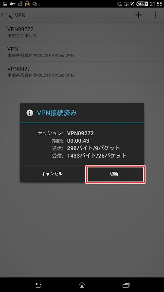 vpn-disconnect_mobile